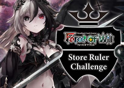 Store Ruler Challenge 10/20