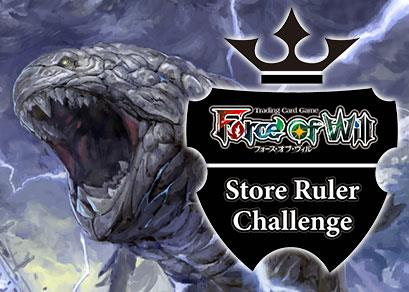 Store Ruler Challenge 11/17