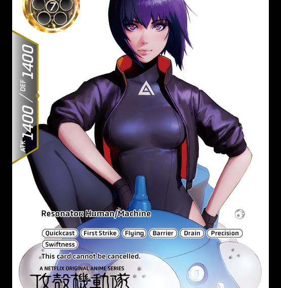 「GHOST IN THE SHELL: SAC_2045